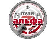Пули пневматические Квинтор Альфа 4.5 мм 0.5 грамма (150 шт.)