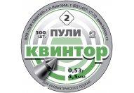 Пули пневматические Квинтор 4.5 мм 0.53 грамма (300 шт.)
