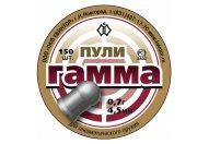 Пули пневматические Квинтор Гамма 4,5 мм 0,7 гр (300 шт.)