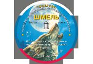 Пули пневматические Шмель Магнум 4,5 мм 0,89 грамм (350 шт.)