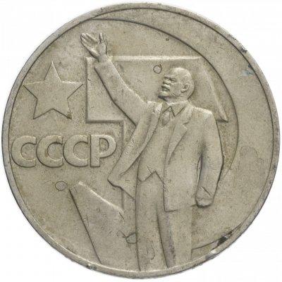 """1 рубль 1967 год """"50 лет Советской власти"""", из оборота"""