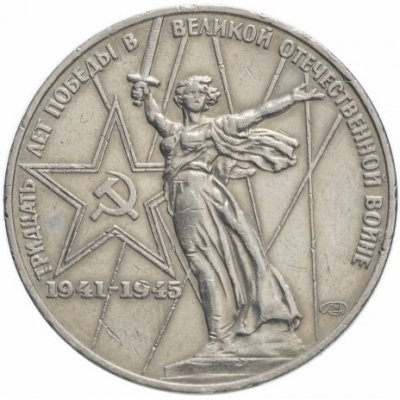 """1 рубль 1975 год """"30 лет Победы в ВОВ"""", из оборота"""