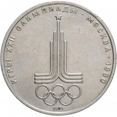 "1 рубль 1977 год Олимпиада-80 ""Эмблема Олимпийских игр"", из оборота"