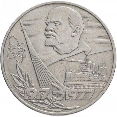 """1 рубль 1977 год """"60 лет Великой Октябрьской революции"""", из оборота"""