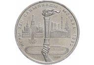 """1 рубль 1980 год """"Олимпийский факел в Москве"""", из оборота"""