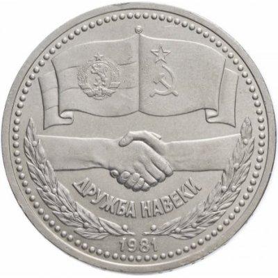 "1 рубль 1981 ""Дружба навеки"", из оборота"