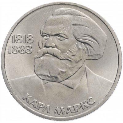 """1 рубль 1983 """"165 лет со дня рождения Карла Маркса"""", из оборота"""