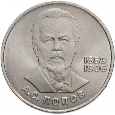 """1 рубль 1984 год """"125-летие со дня рождения А.С. Попова"""", из оборота"""