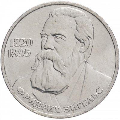 """1 рубль 1985 год """"165 лет со дня рождения Фридриха Энгельса"""", из оборота"""
