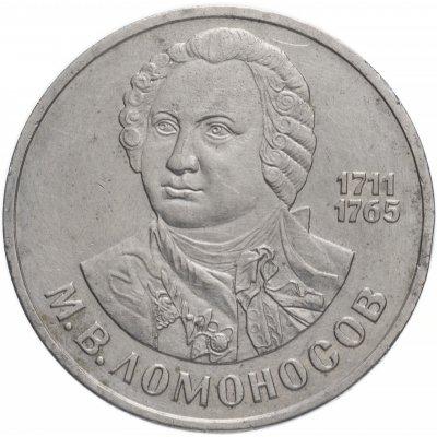 """1 рубль 1986 год """"275 со дня рождения М.В. Ломоносова"""", из оборота"""