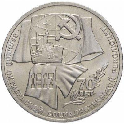 """1 рубль 1987 год """"70 лет Великой Октябрьской революции"""", из оборота"""