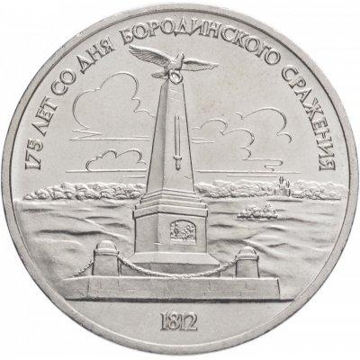 """1 рубль 1987 год """"Памятник Кутузову (Бородино, обелиск, стелла)"""", из оборота"""