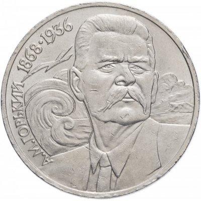"""1 рубль 1988 год """"120 лет со дня рождения А.М. Горького"""", из оборота"""