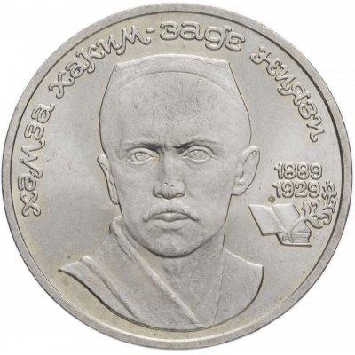 """1 рубль 1989 год """"100 лет со дня рождения Хамзы Ниязи"""", из оборота"""