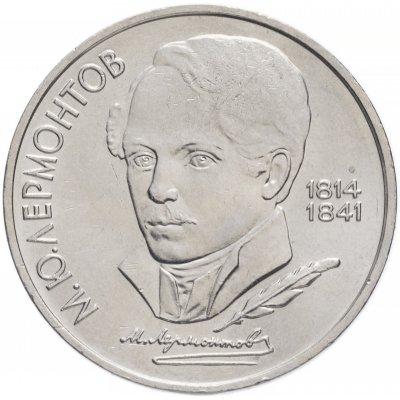"""1 рубль 1989 год """"175 лет со дня рождения М.Ю. Лермонтова"""", из оборота"""