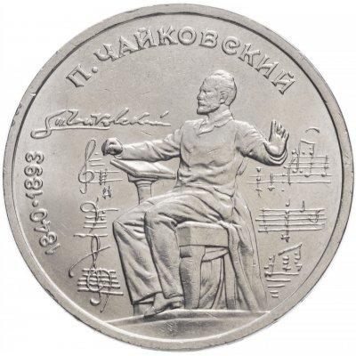 """1 рубль 1990 год """"150 лет со дня рождения П.И. Чайковского"""", из оборота"""