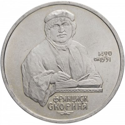 """1 рубль 1990 год """"500 лет со дня рождения Ф. Скорины"""", из оборота"""
