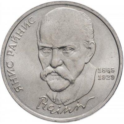 """1 рубль 1990 года """"125 лет со дня рождения латышского писателя Я. Райнис"""", из оборота"""