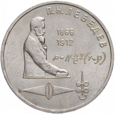 """1 рубль 1991 год """"125 лет со дня рождения П.Н. Лебедева"""", из оборота"""