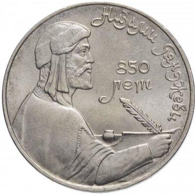 """1 рубль 1991 год """"850-летие со дня рождения Низами Гянджеви"""", из оборота"""