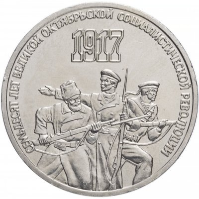 """3 рубля 1987 год """"70 лет Великой Октябрьской революции"""", из оборота"""