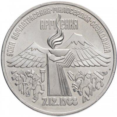 """3 рубля 1989 год """"Годовщина землетрясения в Армении"""", из оборота"""