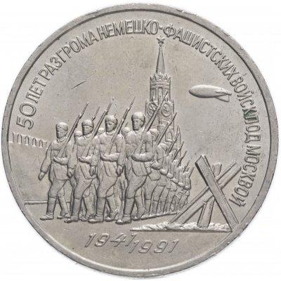 """3 рубля 1991 год """"50 лет разгрома фашистских войск под Москвой"""", из оборота"""