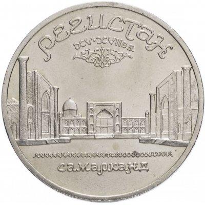 """5 рублей 1989 год """"Ансамбль Регистан в Самарканде"""", из оборота"""