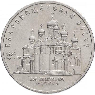 """5 рублей 1989 год """"Благовещенский собор Московского Кремля"""", из оборота"""