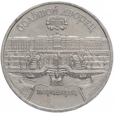 """5 рублей 1990 год """"Большой дворец в Петродворце"""", из оборота"""