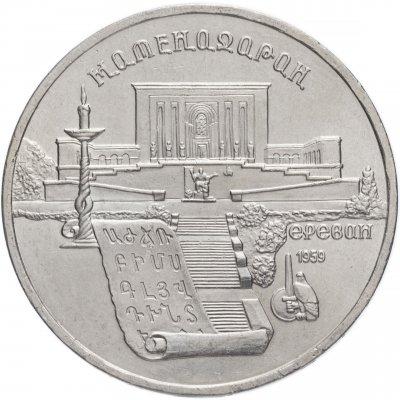 "5 рублей 1990 год ""Институт древних рукописей Матенадаран в Ереване"""