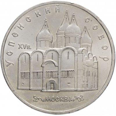 """5 рублей 1990 год """"Успенский собор в Москве"""", из оборота"""