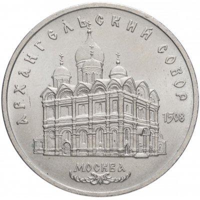 """5 рублей 1991 год """"Архангельский собор в Москве"""", из оборота"""