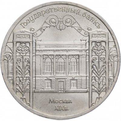 """5 рублей 1991 год """"Здание Государственного банка в Москве"""", из оборота"""