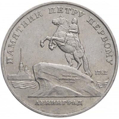 """5 рублей 1988 год """"Памятник Петру Первому в Ленинграде"""", из оборота"""