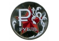 """1 рубль 2014 год ММД """"Графическое обозначение рубля"""" (звезда, цветная эмаль)"""