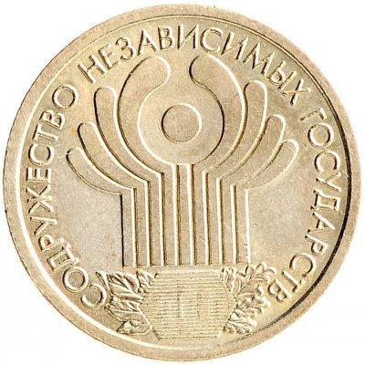 """1 рубль 2001 год СПМД """"10-летие СНГ (содружество независимых государств)"""", из оборота"""
