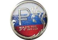 """1 рубль 2014 год ММД """"Графическое обозначение рубля"""" (флаг, цветная эмаль)"""