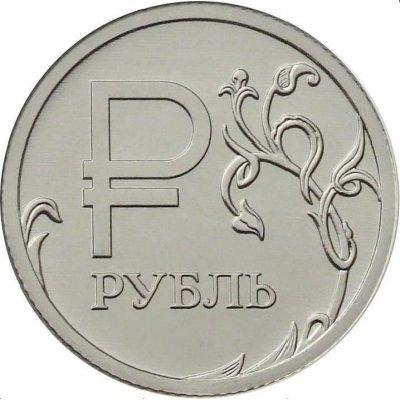 """1 рубль 2014 год ММД """"Графическое обозначение рубля"""", из банковского мешка"""