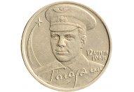 """2 рубля 2001 год ММД """"40-летие полета Ю.А. Гагарина в космос"""", из оборота"""