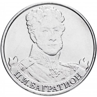 "2 рубля 2012 год ММД ""Генерал от инфантерии П.И. Багратион"", из банковского мешка"