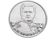 """2 рубля 2012 год ММД """"Генерал от инфантерии А.П. Ермолов"""", из банковского мешка"""