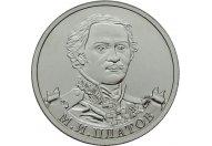 """2 рубля 2012 год ММД """"Генерал от кавалерии М.И. Платов"""", из банковского мешка"""