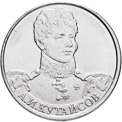 """2 рубля 2012 год ММД """"Генерал-майор А.И. Кутайсов"""", из банковского мешка"""