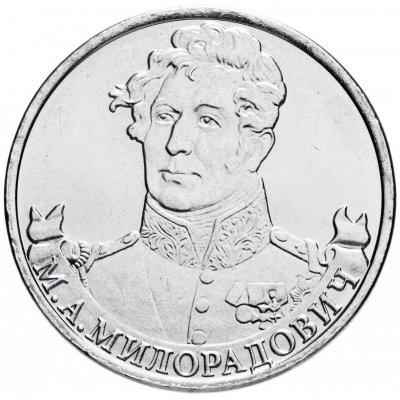"2 рубля 2012 год ММД ""Генерал от инфантерии М.А. Милорадович"", из банковского мешка"