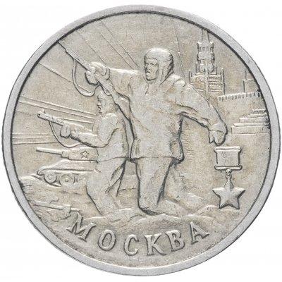 """2 рубля 2000 год ММД """"Москва"""", из оборота"""