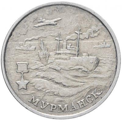 "2 рубля 2000 год ММД ""Мурманск"", из оборота"