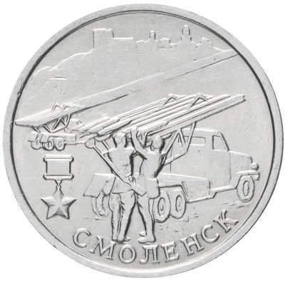 """2 рубля 2000 год ММД """"Смоленск"""", из оборота"""