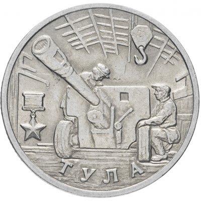 """2 рубля 2000 год ММД """"Тула"""", из оборота"""