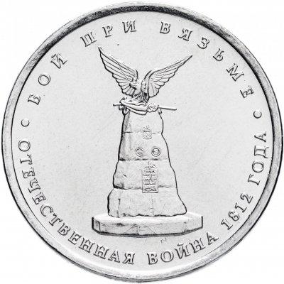 "5 рублей 2012 год ММД ""Бой при Вязьме"", из банковского мешка"